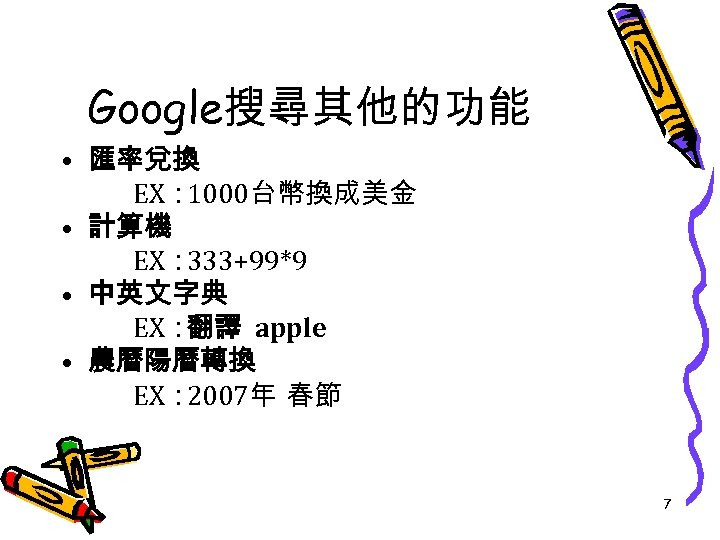 Google搜尋其他的功能 • 匯率兌換 EX: 1000台幣換成美金 • 計算機 EX: 333+99*9 • 中英文字典 EX: 翻譯 apple