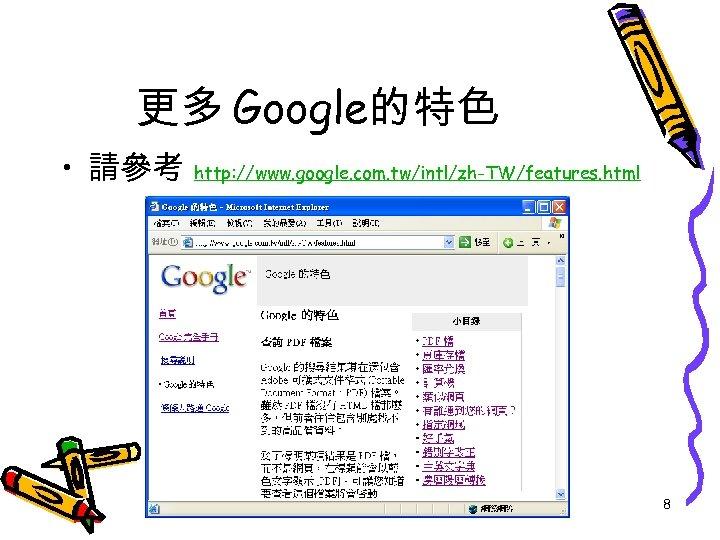 更多 Google的特色 • 請參考 http: //www. google. com. tw/intl/zh-TW/features. html 8