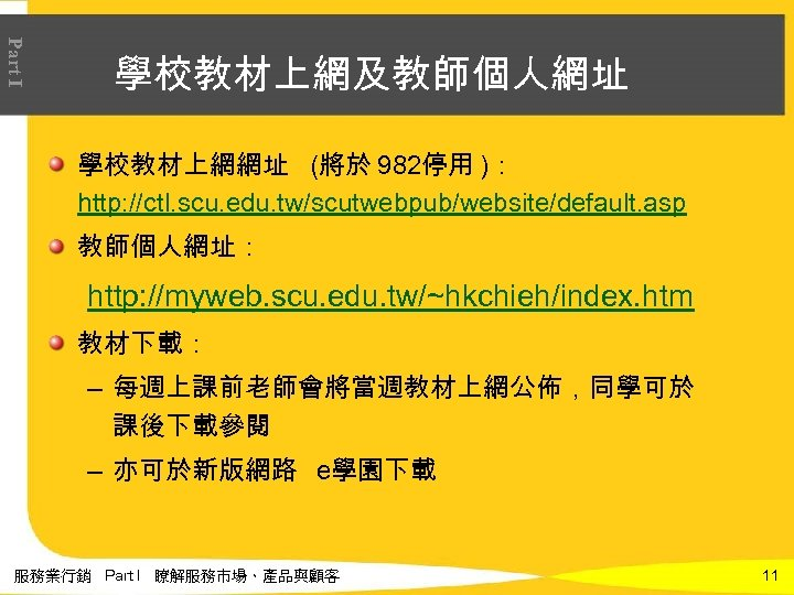 Part I 學校教材上網及教師個人網址 學校教材上網網址 (將於 982停用 ): http: //ctl. scu. edu. tw/scutwebpub/website/default. asp 教師個人網址: