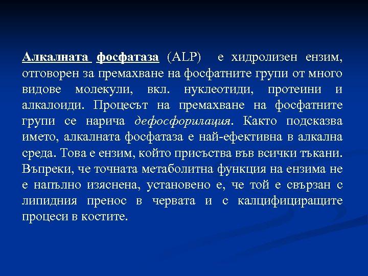 Алкалната фосфатаза (ALP) е хидролизен ензим, отговорен за премахване на фосфатните групи от много