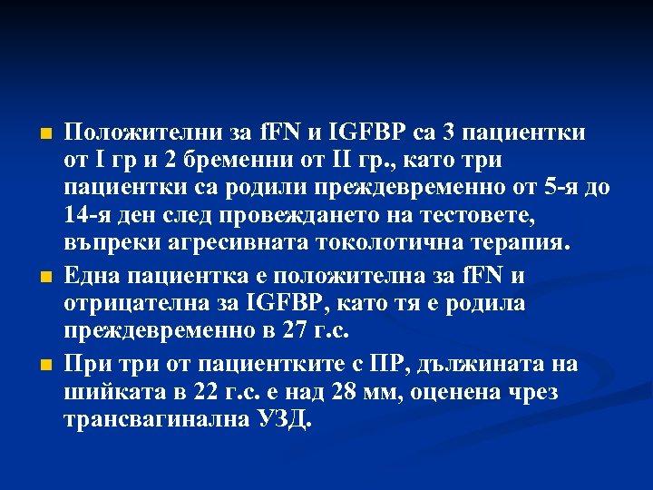 n n n Положителни за f. FN и IGFBP са 3 пациентки от I