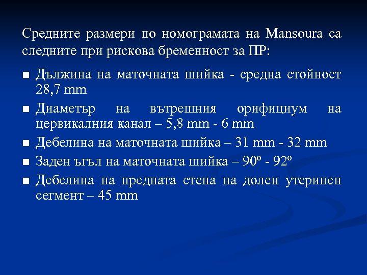 Средните размери по номограмата на Mansoura са следните при рискова бременност за ПР: n