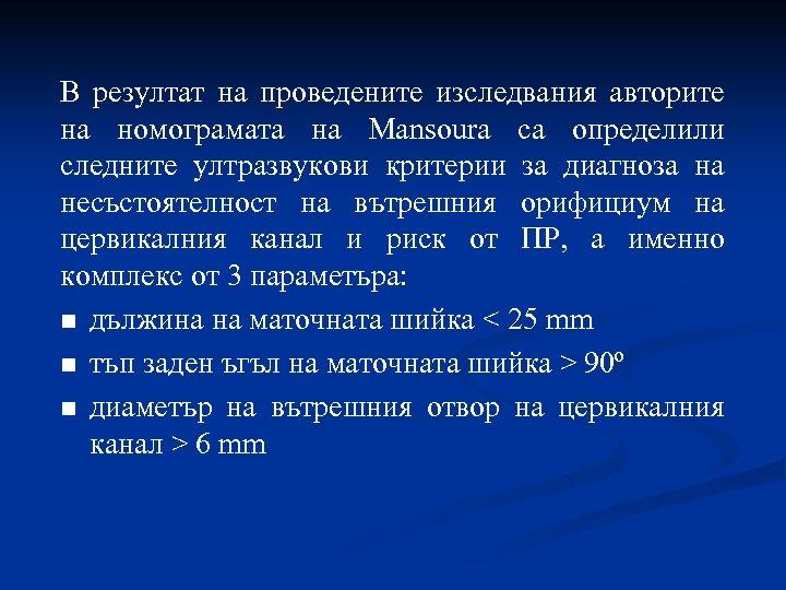 В резултат на проведените изследвания авторите на номограмата на Mansoura са определили следните ултразвукови