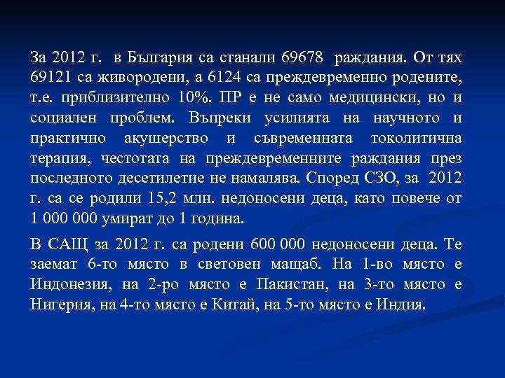 За 2012 г. в България са станали 69678 раждания. От тях 69121 са живородени,