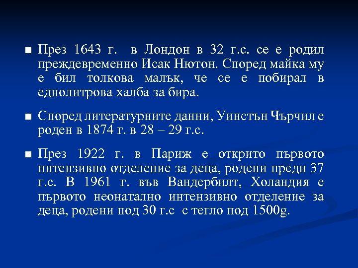 n През 1643 г. в Лондон в 32 г. с. се е родил преждевременно