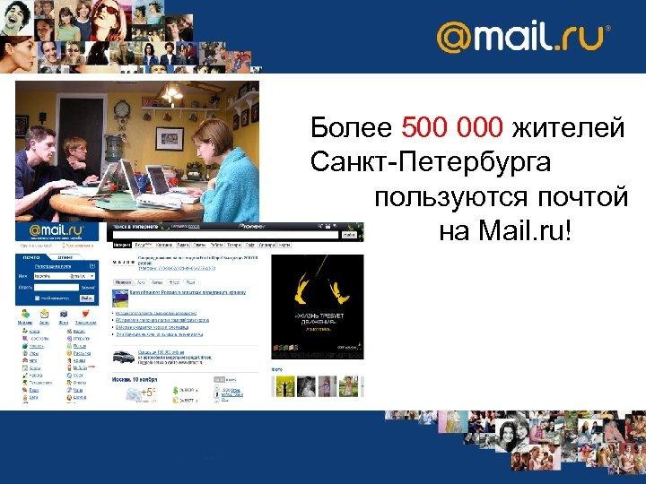 Более 500 000 жителей Санкт-Петербурга пользуются почтой оч на Mail. ru!