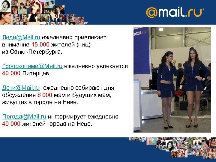 Леди@Mail. ru ежедневно привлекает внимание 15 000 жителей (ниц) из Санкт-Петербурга. Гороскопами@Mail. ru ежедневно