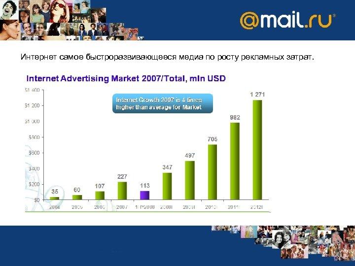 Интернет самое быстроразвивающееся медиа по росту рекламных затрат.