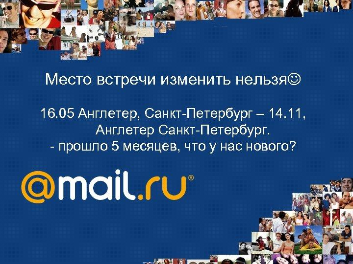 Место встречи изменить нельзя 16. 05 Англетер, Санкт-Петербург – 14. 11, Англетер Санкт-Петербург. -