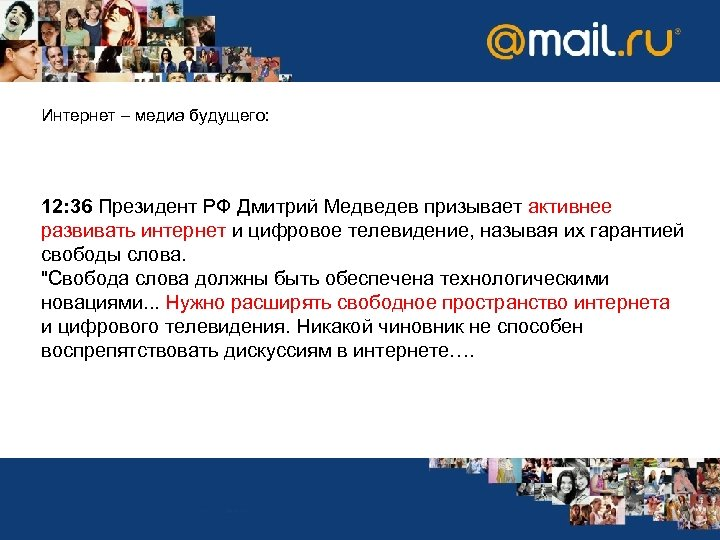 Интернет – медиа будущего: 12: 36 Президент РФ Дмитрий Медведев призывает активнее развивать интернет