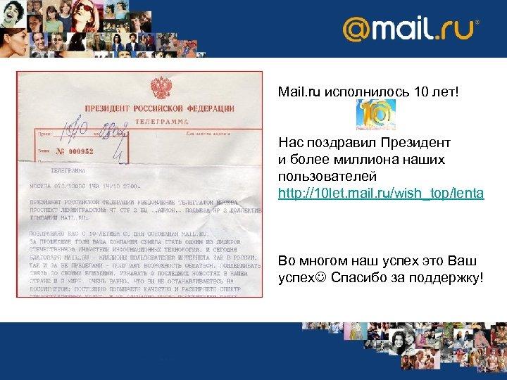 Mail. ru исполнилось 10 лет! Нас поздравил Президент и более миллиона наших пользователей http: