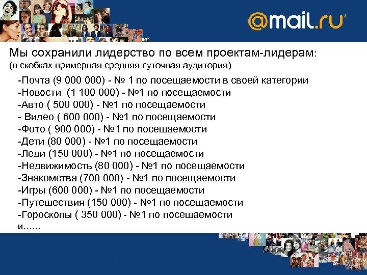 Мы сохранили лидерство по всем проектам-лидерам: (в скобках примерная средняя суточная аудитория) -Почта (9