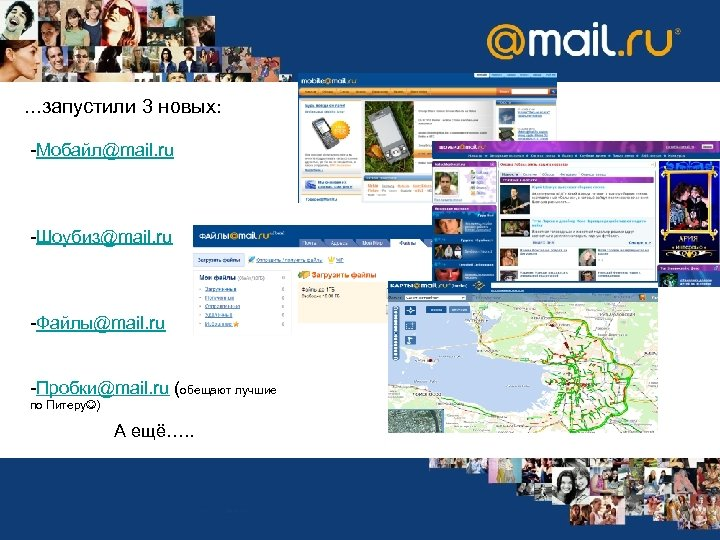 …запустили 3 новых: -Мобайл@mail. ru -Шоубиз@mail. ru -Файлы@mail. ru -Пробки@mail. ru (обещают лучшие по