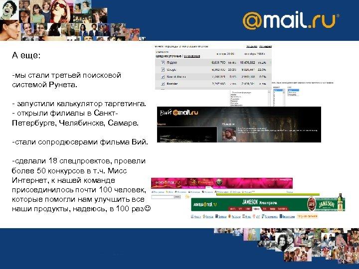А еще: -мы стали третьей поисковой системой Рунета. - запустили калькулятор таргетинга. - открыли