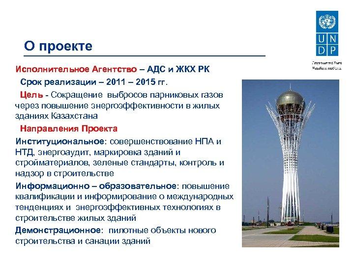 О проекте Исполнительное Агентство – АДС и ЖКХ РК Срок реализации – 2011 –