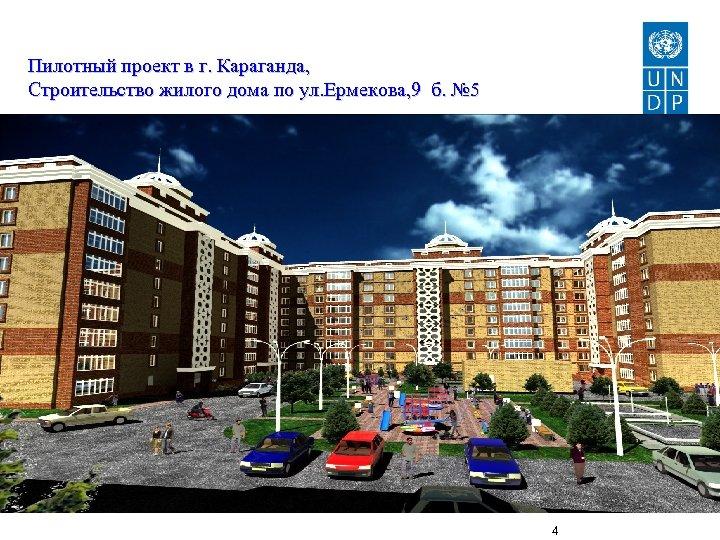Пилотный проект в г. Караганда, Строительство жилого дома по ул. Ермекова, 9 б. №