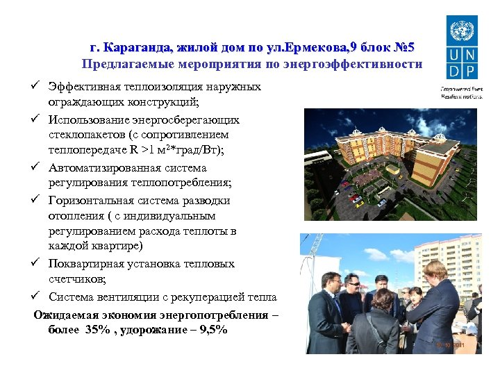 г. Караганда, жилой дом по ул. Ермекова, 9 блок № 5 Предлагаемые мероприятия по