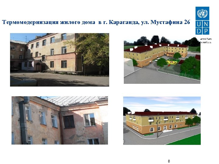 Термомодернизация жилого дома в г. Караганда, ул. Мустафина 26 6