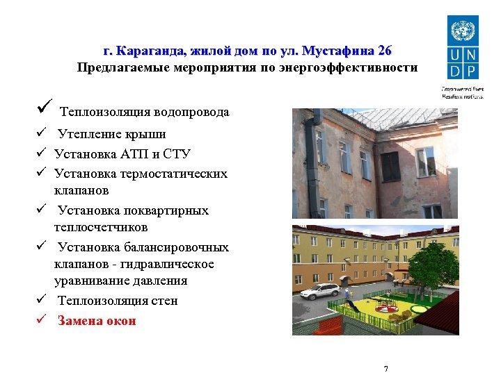 г. Караганда, жилой дом по ул. Мустафина 26 Предлагаемые мероприятия по энергоэффективности ü Теплоизоляция
