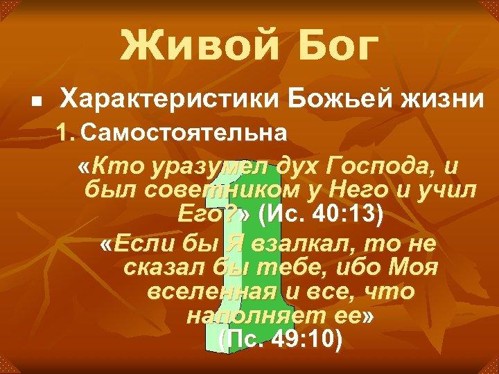 Живой Бог n Характеристики Божьей жизни 1. Самостоятельна «Кто уразумел дух Господа, и был