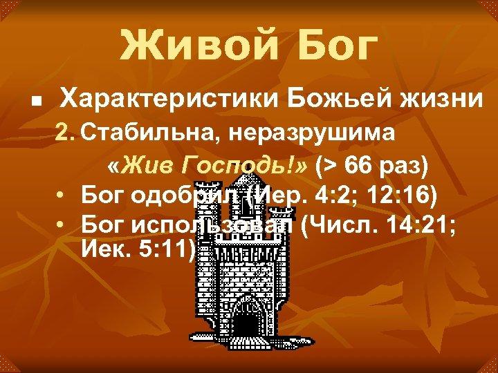 Живой Бог n Характеристики Божьей жизни 2. Стабильна, неразрушима «Жив Господь!» (> 66 раз)