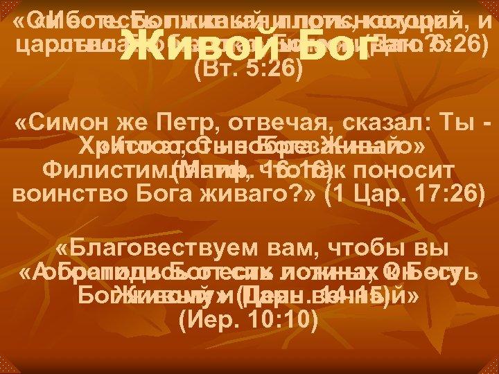 «Он есть Бог живый и присносущий, и «Ибо есть ли какая плоть, которая