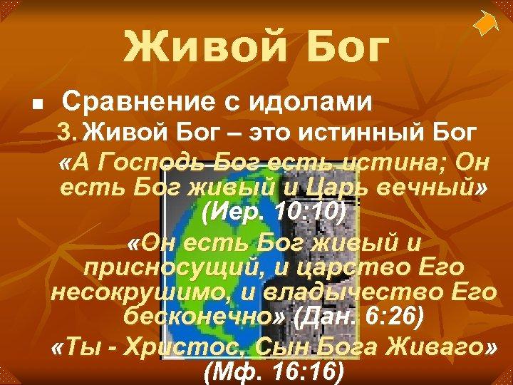 Живой Бог n Сравнение с идолами 3. Живой Бог – это истинный Бог «А
