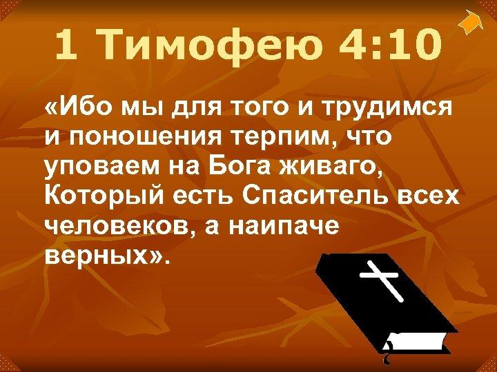 1 Тимофею 4: 10 «Ибо мы для того и трудимся и поношения терпим, что