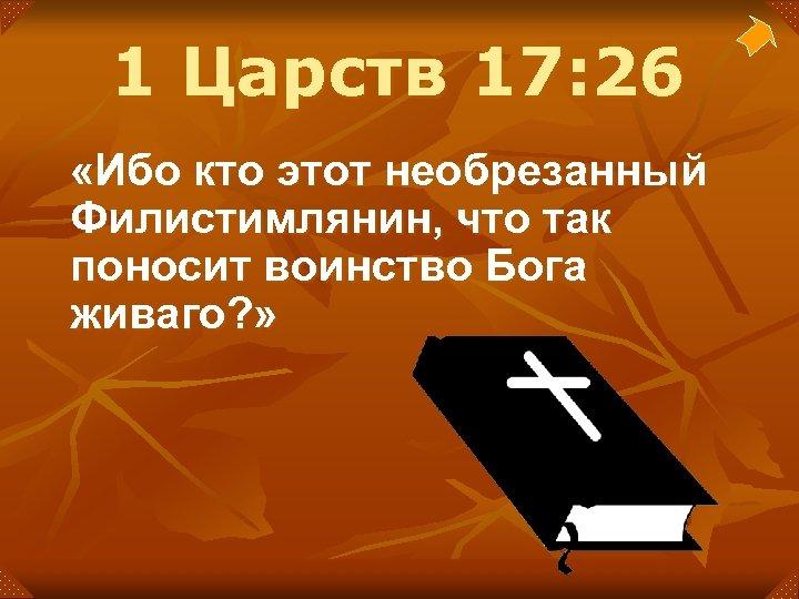 1 Царств 17: 26 «Ибо кто этот необрезанный Филистимлянин, что так поносит воинство Бога