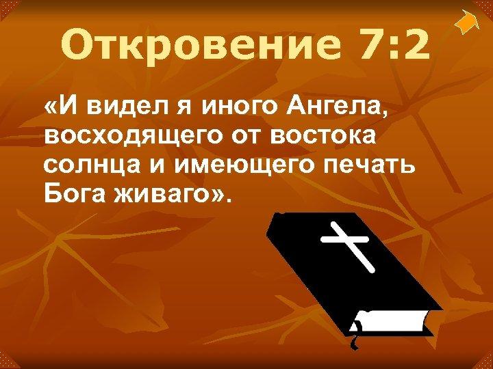 Откровение 7: 2 «И видел я иного Ангела, восходящего от востока солнца и имеющего