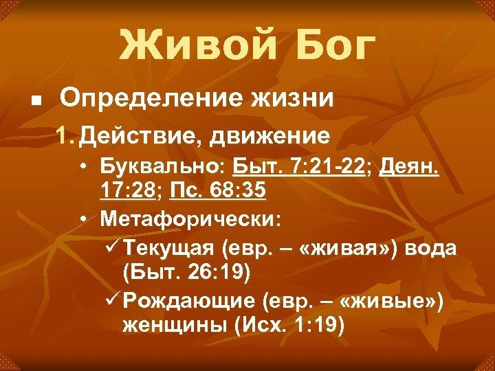 Живой Бог n Определение жизни 1. Действие, движение • Буквально: Быт. 7: 21 -22;
