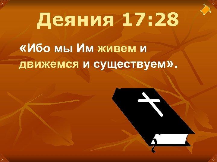 Деяния 17: 28 «Ибо мы Им живем и движемся и существуем» .