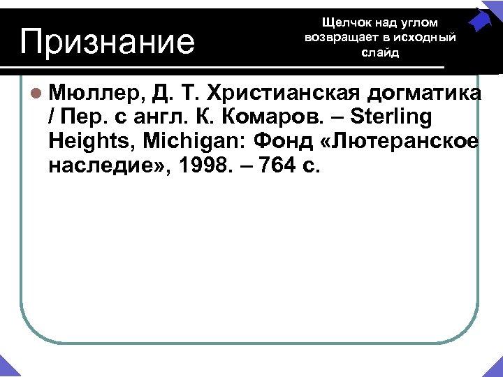 Признание l Мюллер, Щелчок над углом возвращает в исходный слайд Д. Т. Христианская догматика