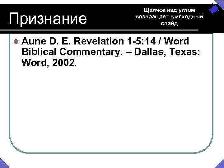 Признание l Aune Щелчок над углом возвращает в исходный слайд D. E. Revelation 1