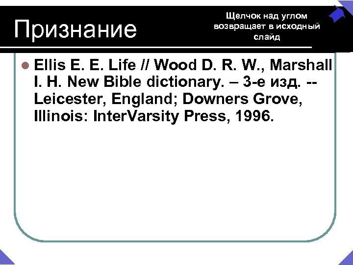 Признание l Ellis Щелчок над углом возвращает в исходный слайд E. E. Life //