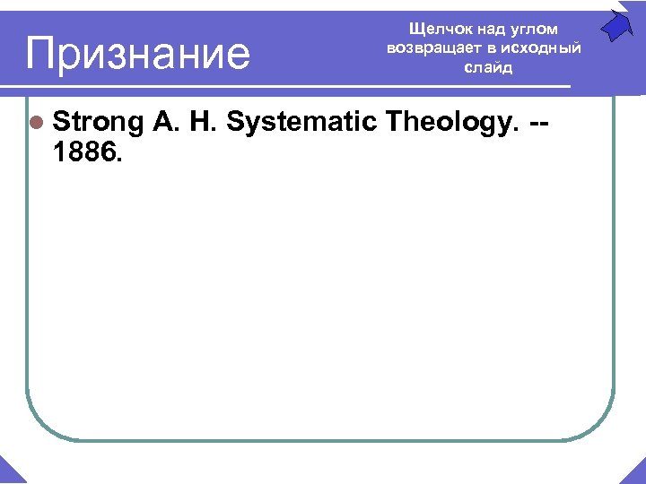 Признание l Strong 1886. Щелчок над углом возвращает в исходный слайд A. H. Systematic