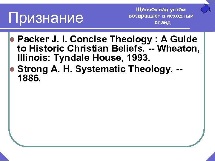 Признание l Packer Щелчок над углом возвращает в исходный слайд J. I. Concise Theology