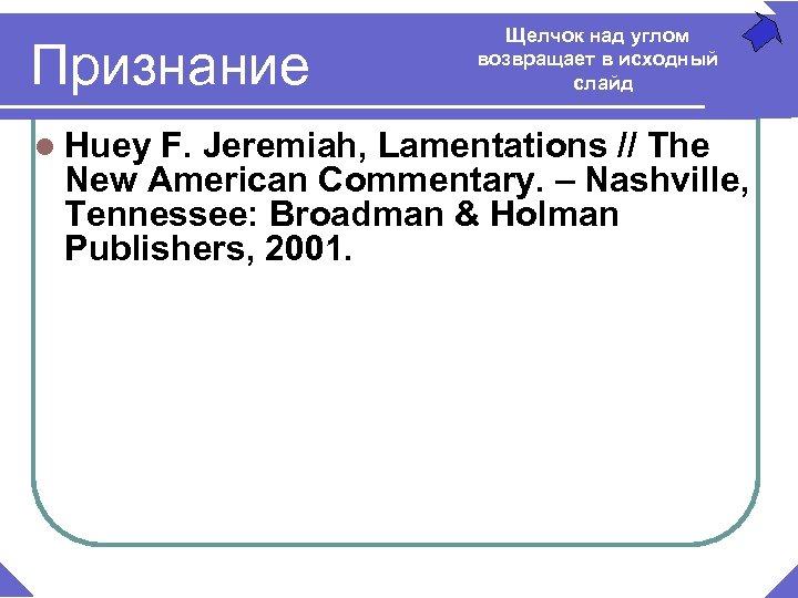 Признание l Huey Щелчок над углом возвращает в исходный слайд F. Jeremiah, Lamentations //