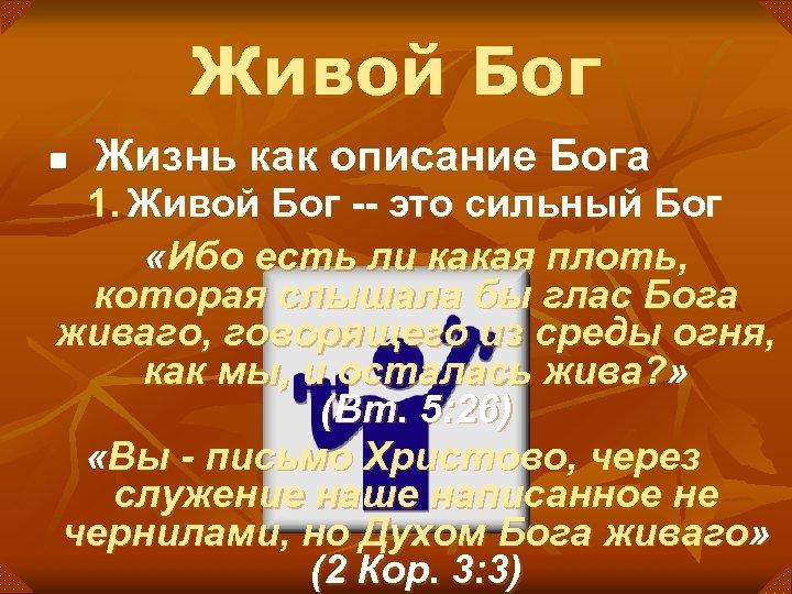 Живой Бог n Жизнь как описание Бога 1. Живой Бог -- это сильный Бог