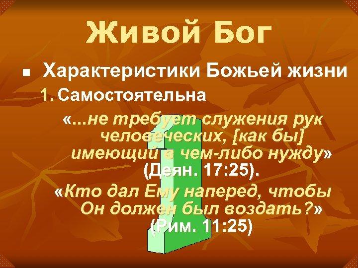 Живой Бог n Характеристики Божьей жизни 1. Самостоятельна «. . . не требует служения