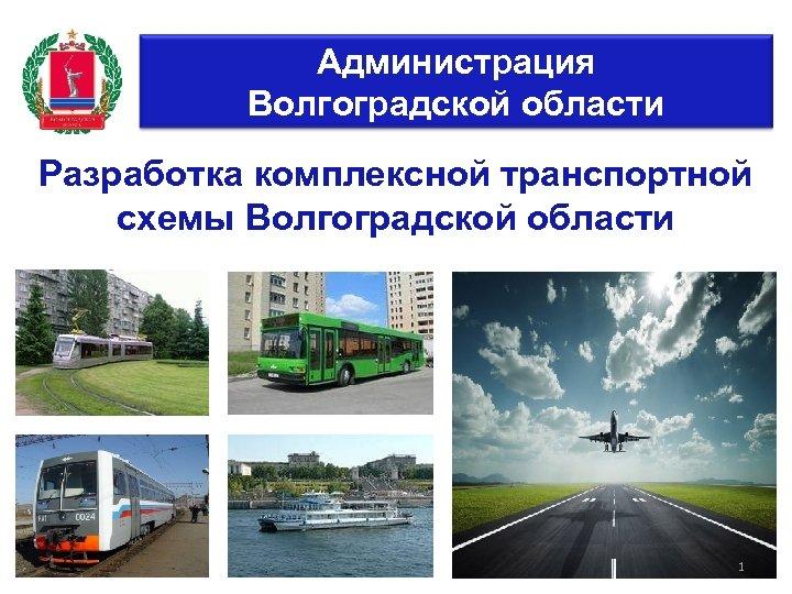 Администрация Волгоградской области Разработка комплексной транспортной схемы Волгоградской области 1