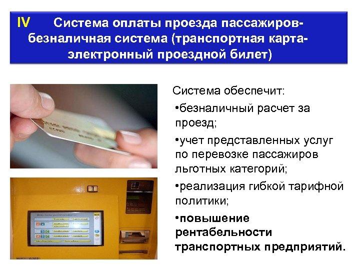 IV Система оплаты проезда пассажиров безналичная система (транспортная карта электронный проездной билет) Система