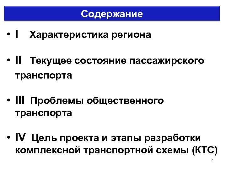 Содержание • I Характеристика региона • II Текущее состояние пассажирского транспорта • III Проблемы