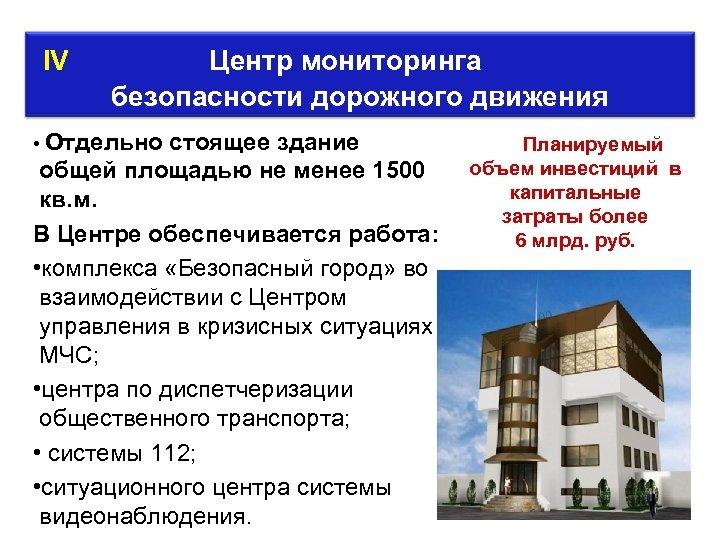 IV Центр мониторинга безопасности дорожного движения • Отдельно стоящее здание общей площадью не