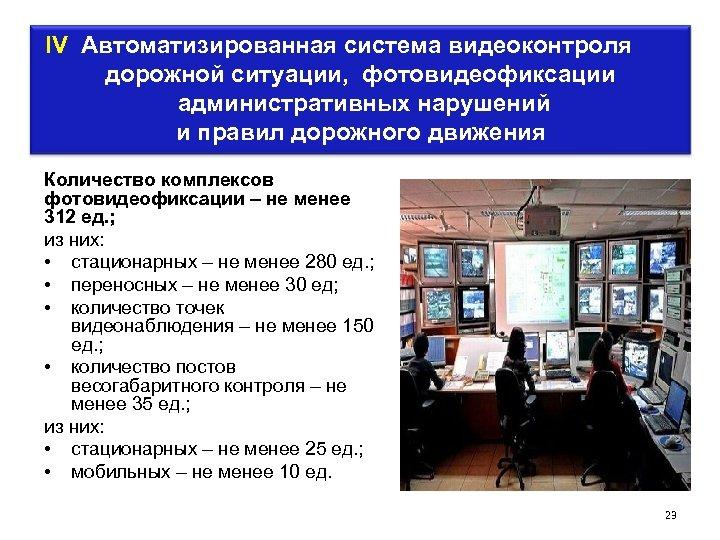 IV Автоматизированная система видеоконтроля дорожной ситуации, фотовидеофиксации административных нарушений и правил дорожного движения