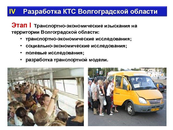 IV Разработка КТС Волгоградской области Этап I Транспортно-экономические изыскания на территории Волгоградской области: •