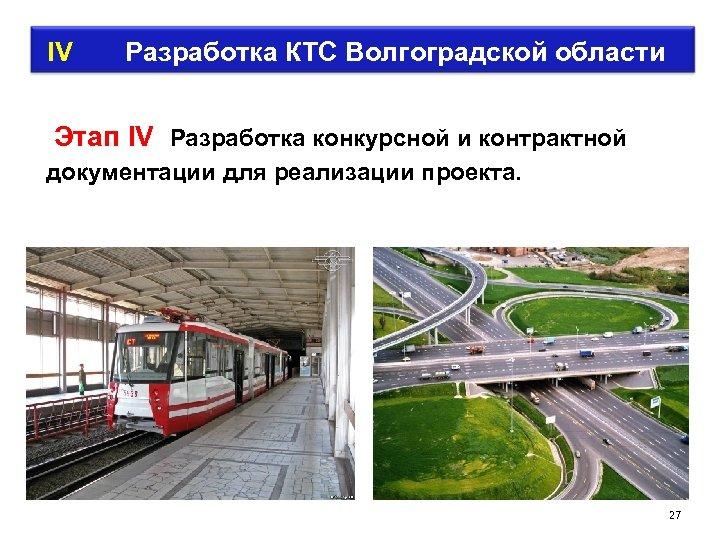 IV Разработка КТС Волгоградской области Этап IV Разработка конкурсной и контрактной документации для