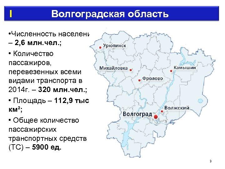 I Волгоградская область • Численность населения – 2, 6 млн. чел. ; •