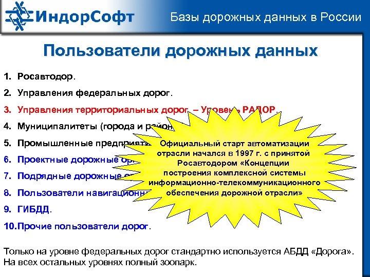 Базы дорожных данных в России Пользователи дорожных данных 1. Росавтодор. 2. Управления федеральных дорог.