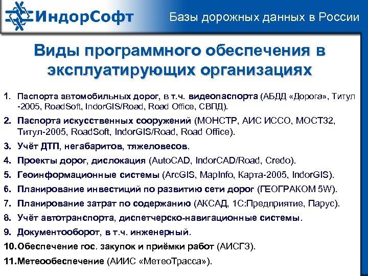 Базы дорожных данных в России Виды программного обеспечения в эксплуатирующих организациях 1. Паспорта автомобильных